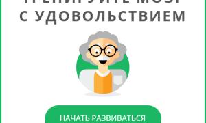 Тренажеры для мозга Викиум — весело, эффективно, онлайн!