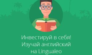Более 10 интерактивных сервисов изучения английского