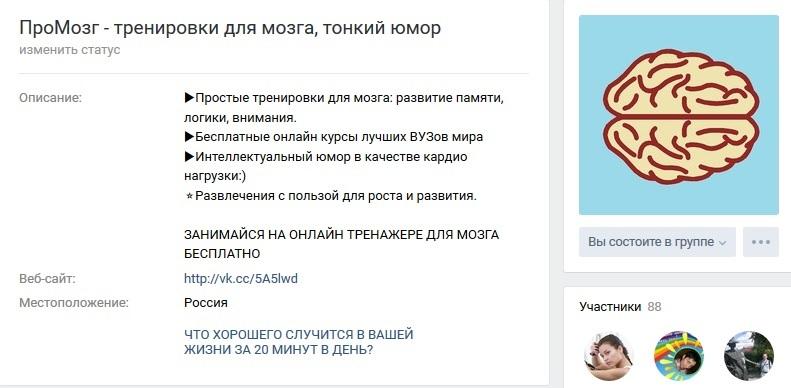 """Пока наполняется сайт - присоединяйтесь к сообществам """"ПроМозг"""":"""