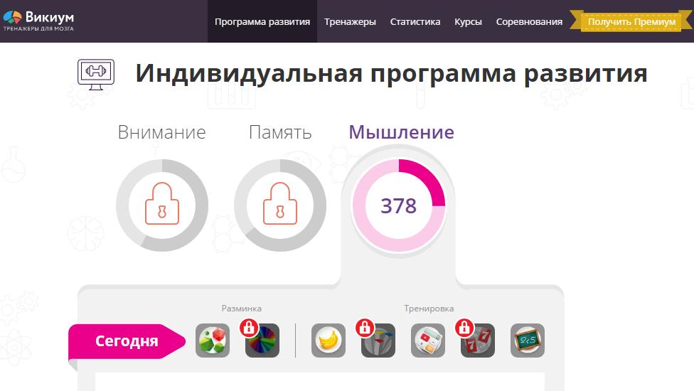 Личный кабинет пользователя онлайн тренажеров викиум