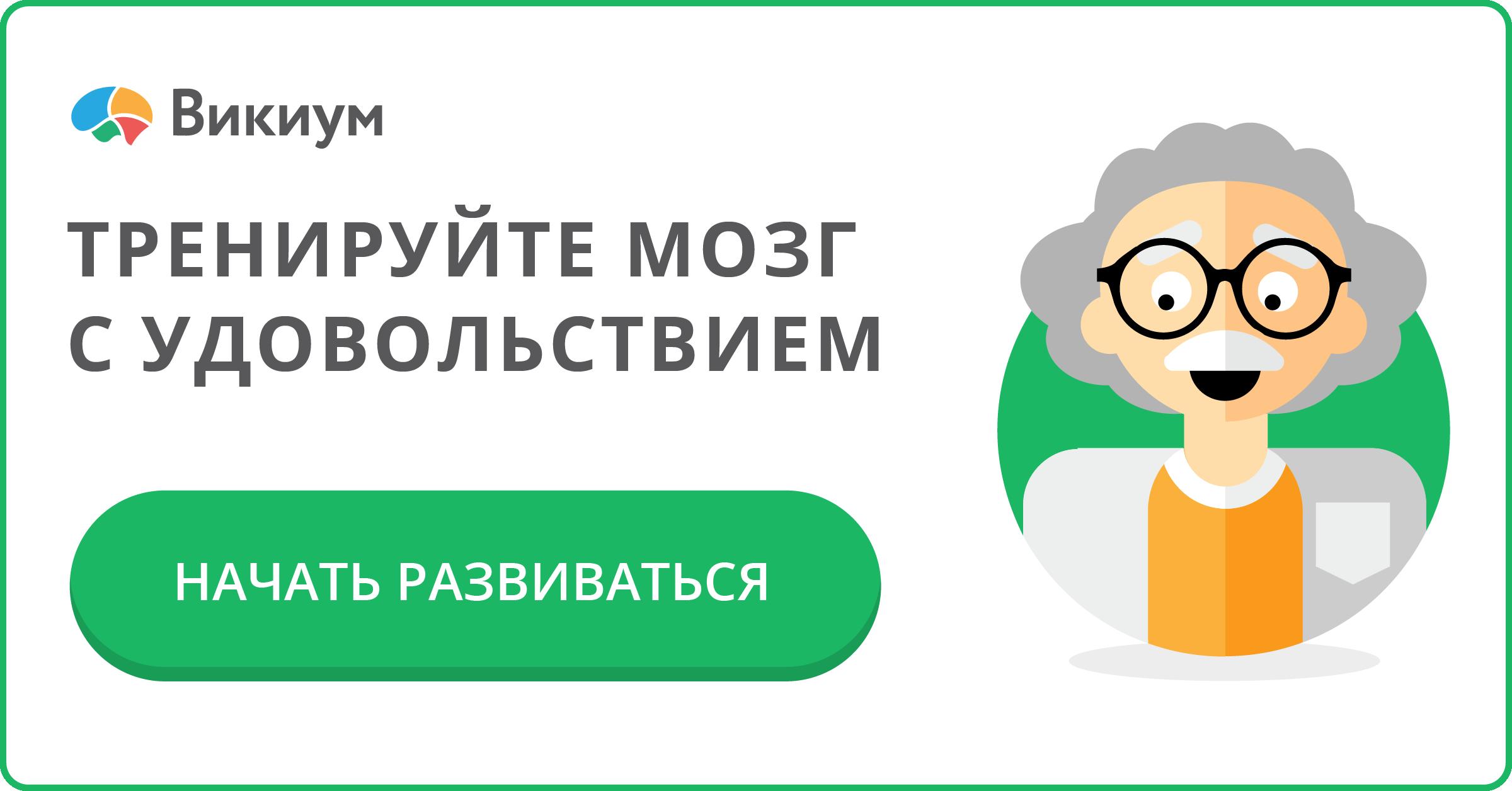 Онлайн тренажер для мозга Викиум