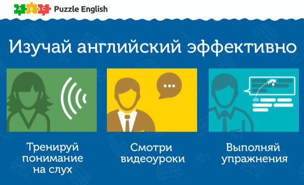 Система изучения английского языка puzzle english