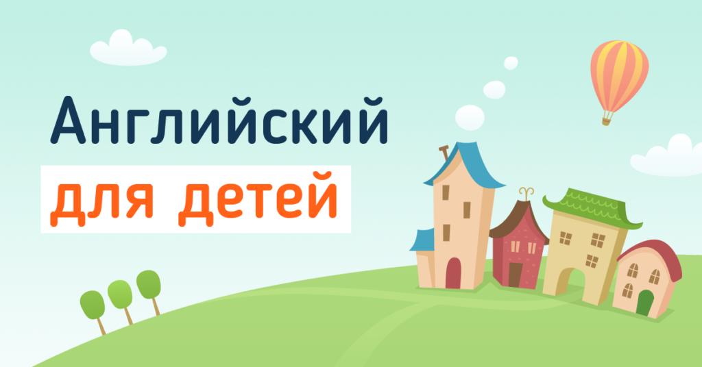Английский для детей от puzzle english