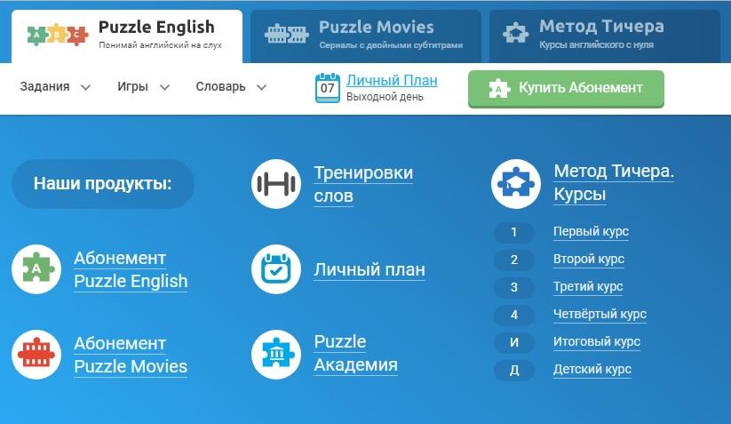 Метод Тичера в изучении английского языка на пазл инглиш