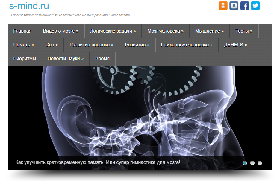 S-Mind сайт влияющий на развитие интеллекта