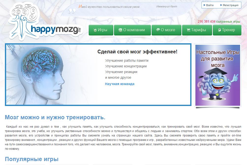 Развитие интеллекта у взрослых с помощью сайта Happymozg