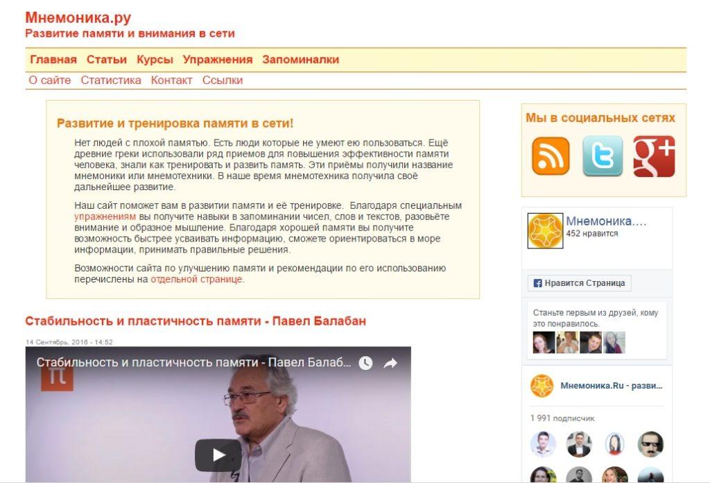 Сайт для развития памяти Мнемоника