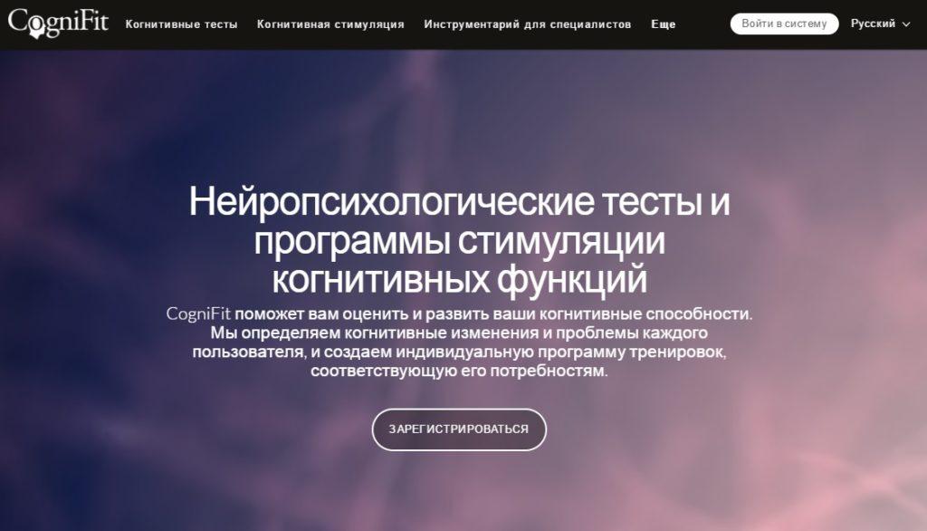 Сайт когнифит для умственного развития