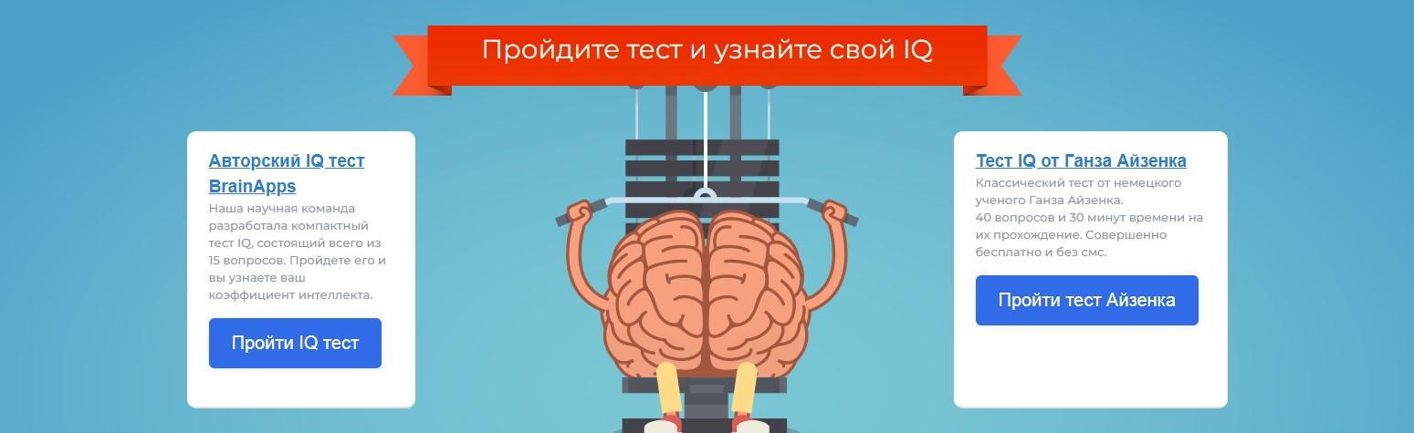 интеллектуальный тест, чтобы развить мозг