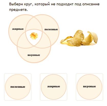 решение задач круги эйлера