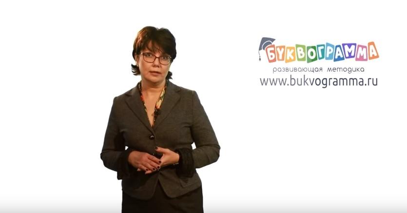 Шишкова Светлана Юлиановна - автор развивающей методики Буквограмма