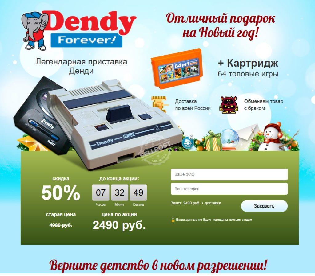 хороший подарок для детей на Новый год - Dendy