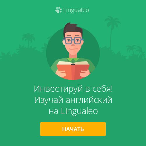 lingualeo учить английский