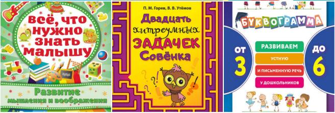 развивающие книги детские