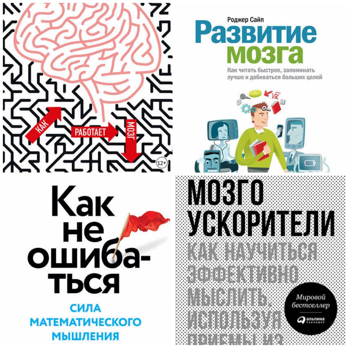 книги для развития мышления