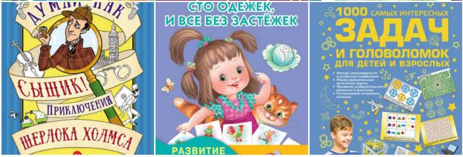 книги для развития детского мышления
