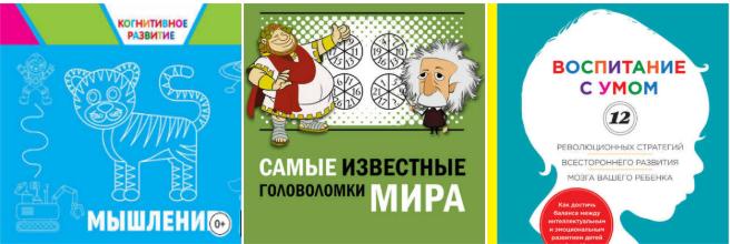 книги развивающие детские