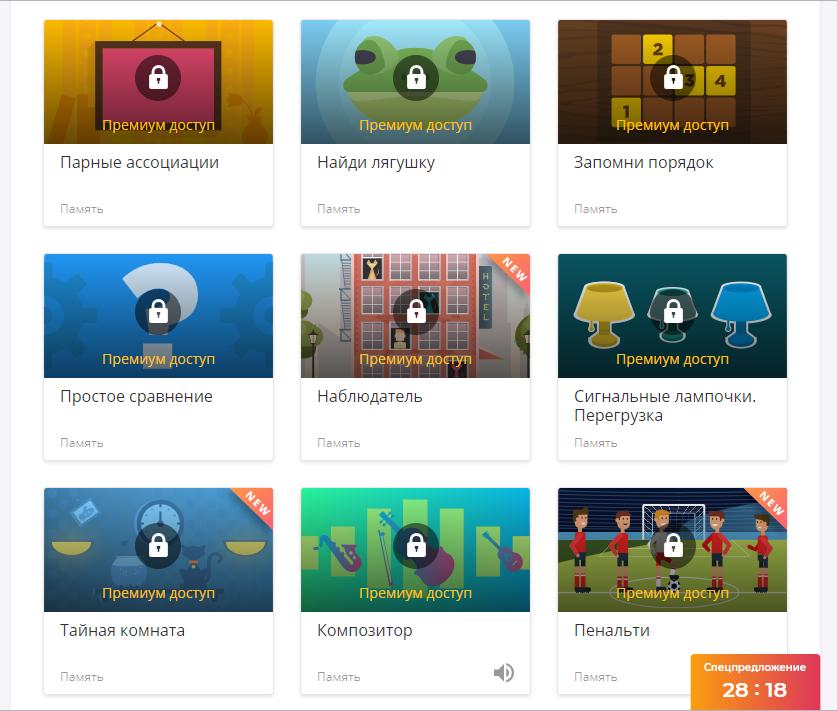сайт викиум для развития эйдетической памяти у детей и подростков