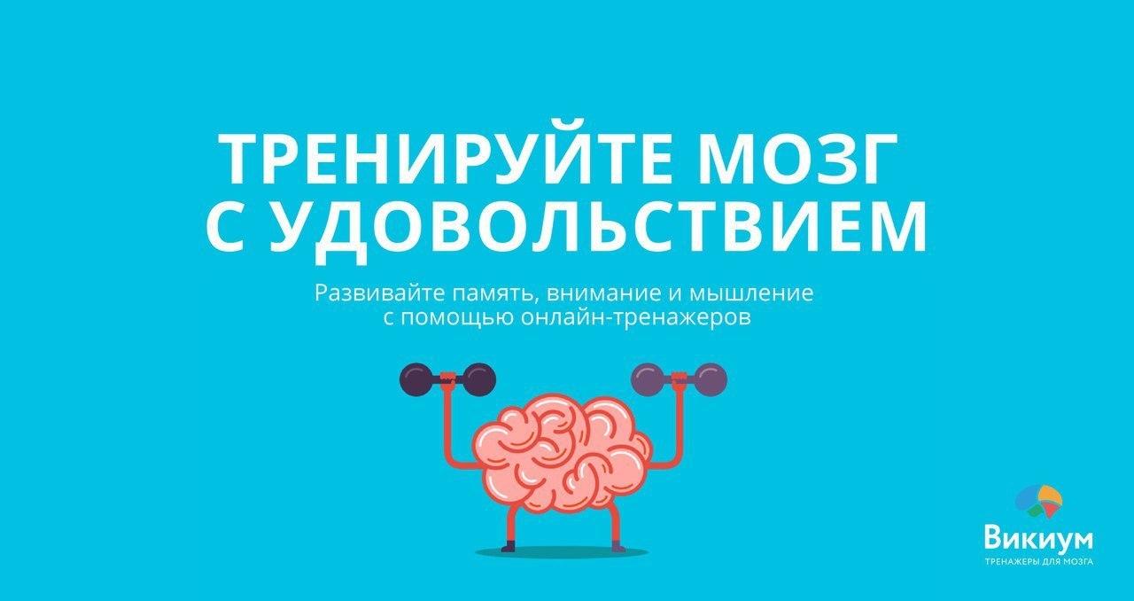 тренировка мышления