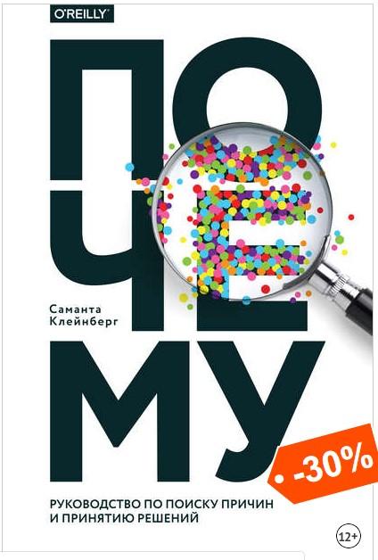 книга для развития аналитических способностей