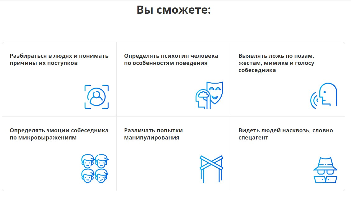 курс профайлинга от Викиум
