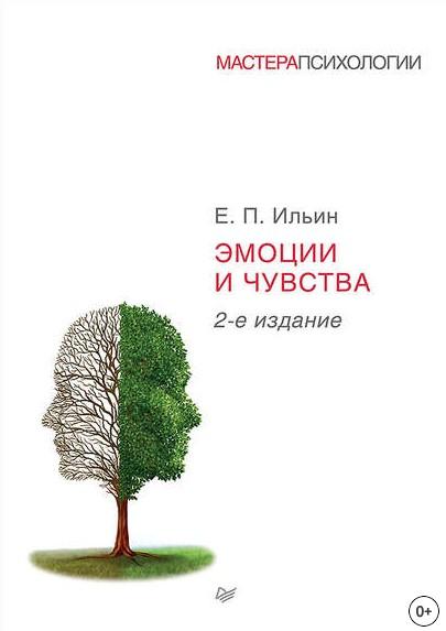 "Е. Ильин ""Эмоции и чувства"""