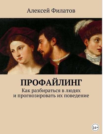 алексей филлатов книга профайлинг