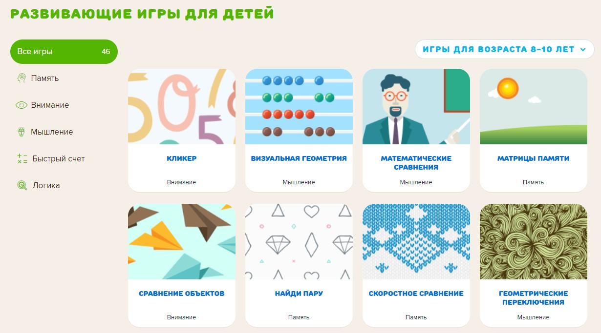 iqclub.ru сервис для развития ориентации в пространстве у детей от 3 до 14 лет