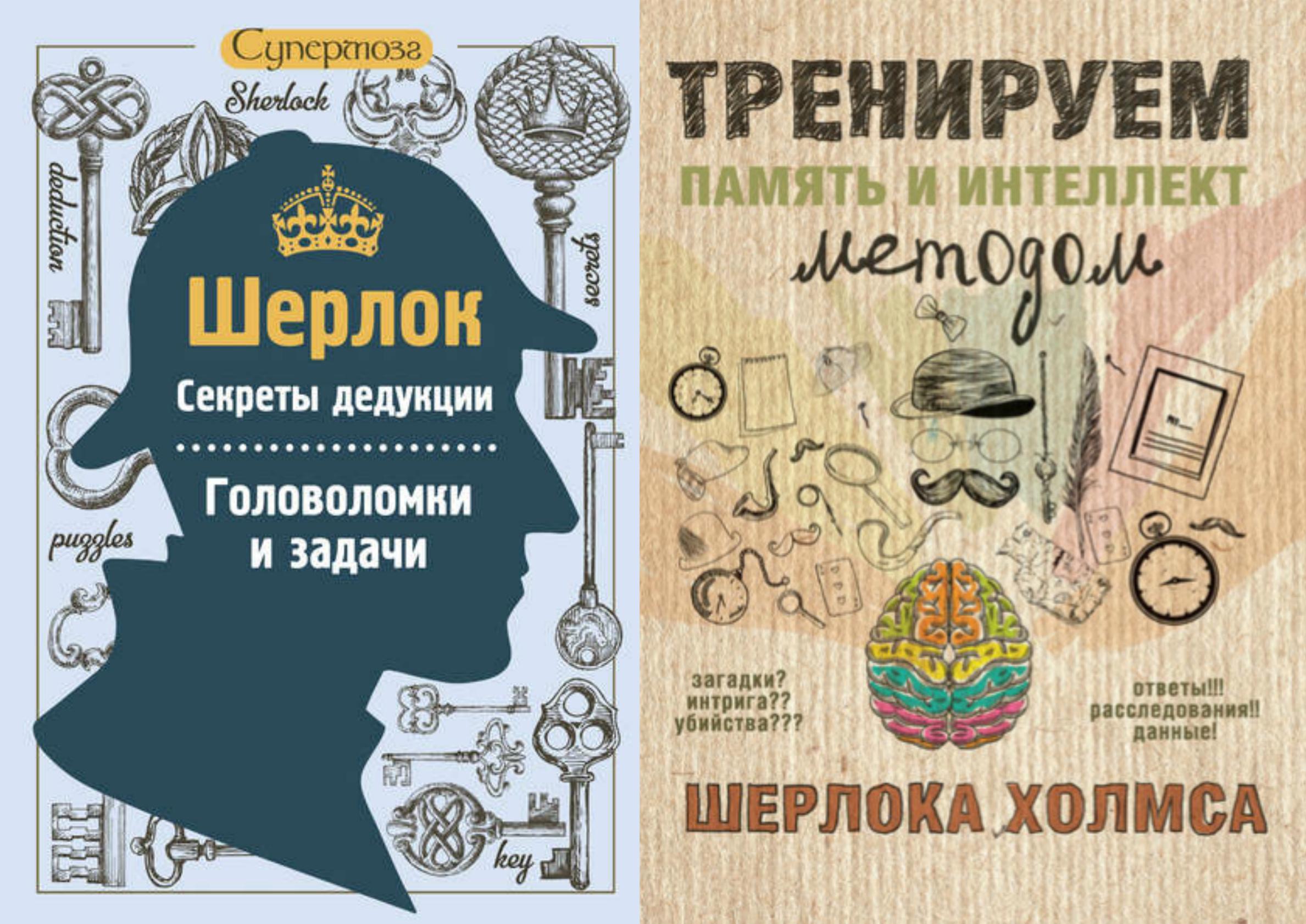 полезные книги для тренировки дедукции