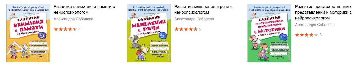 когнитивное развитие книга для детей