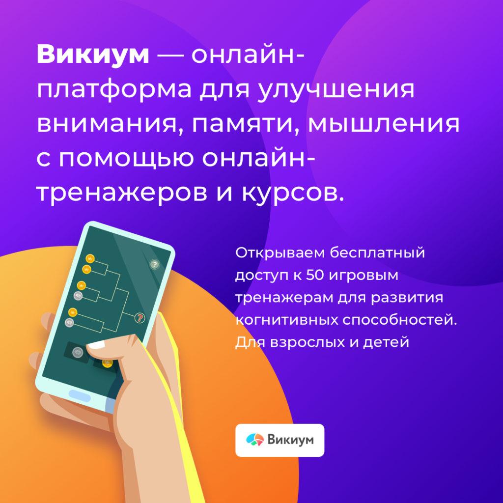 онлайн тренажер викиум
