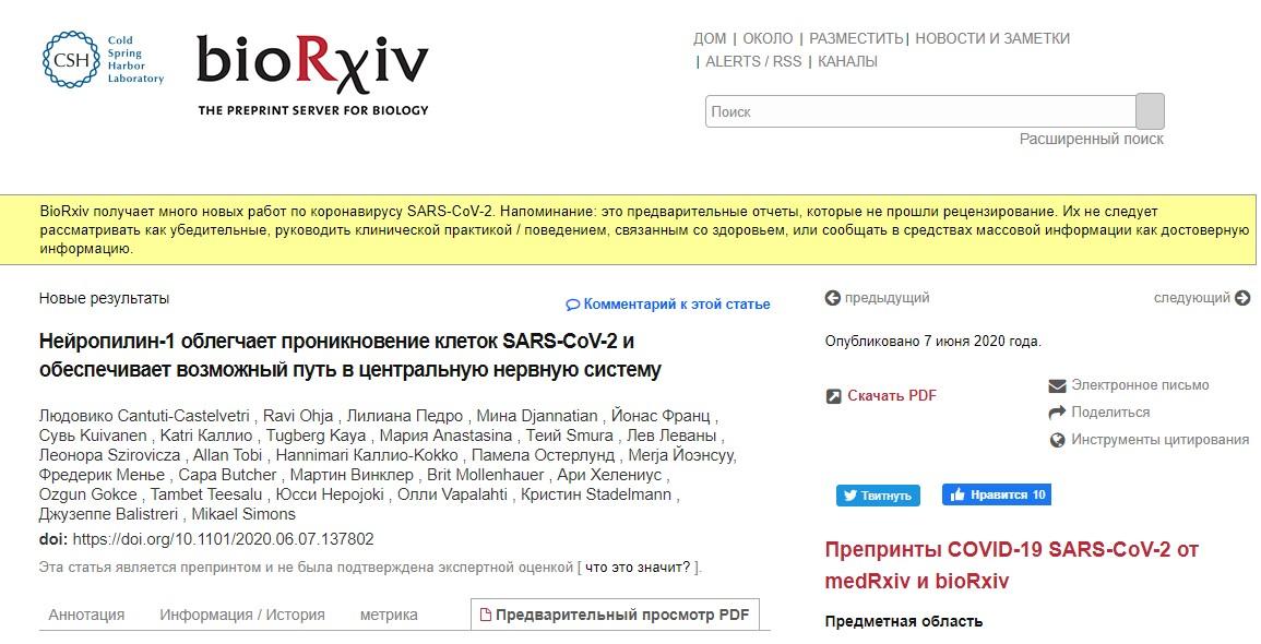 Исследования биологов по коронавирусу, опубликованные в bioRxiv