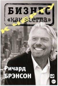 книги по бизнес идеям