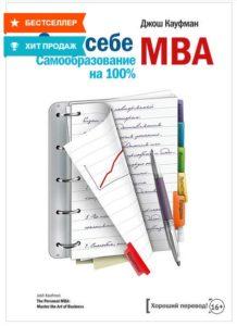 книги для развития предпринимательского мышления