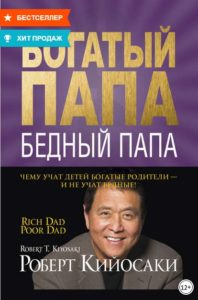 Книга богатый папа, бедный папа