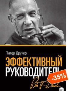 Книга для развития способностей предпринимателя Эффективный руководитель, автор Питер Друкер
