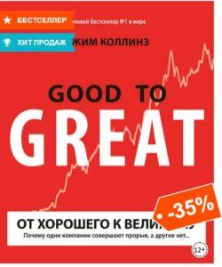 От хорошего к великомуТЕКСТ Почему одни компании совершают прорыв, а другие нет. Джим Коллинз