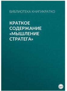 Мышление стратега книга для развития бизнес навыков