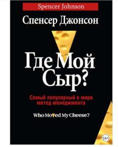 Кто украл мой сыр книга для обучения бизнес мышлению